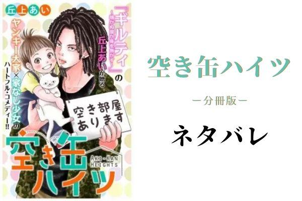 空き缶ハイツ分冊版の凛子さんはシてみたいの最新話ネタバレネタバレ