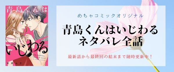 いじわる 話 青島 くん は ネタバレ 22