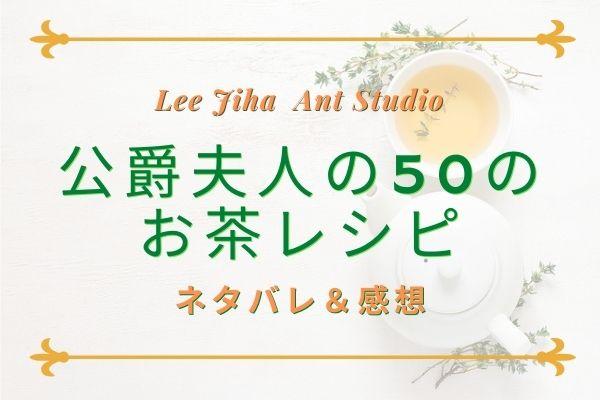 公爵夫人の50のお茶レシピのネタバレ込みあらすじ&感想をご紹介!