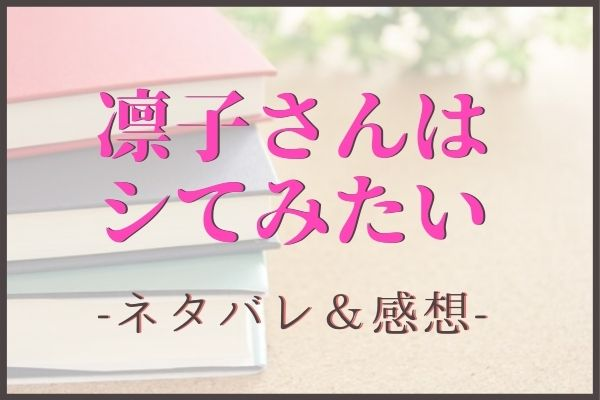 凛子さんはシてみたいネタバレ&感想