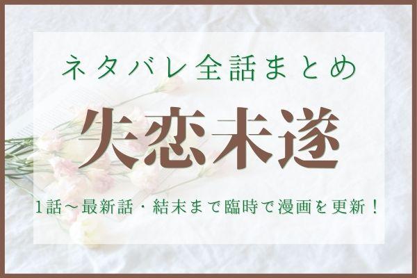 失恋未遂 ネタバレ全話まとめ|1話~最新話・結末まで臨時で漫画を更新!