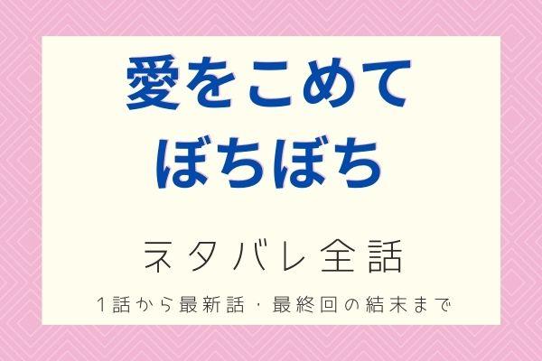 愛をこめて、ぼちぼち ネタバレ全話【漫画】1話から最新話・最終回の結末まで