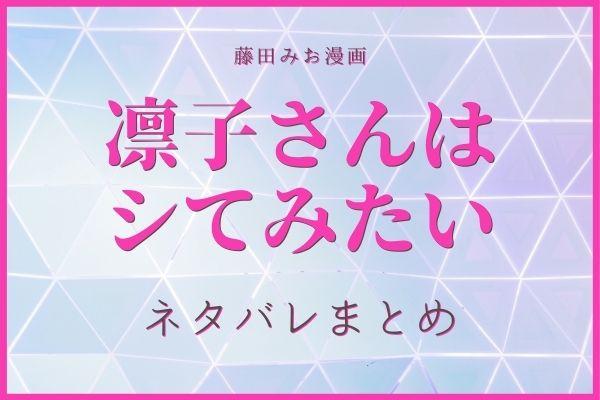 めちゃコミ漫画|凛子さんはシてみたいのネタバレまとめ!最新話から結末まで