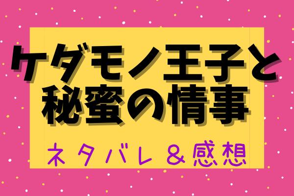 ケダモノ王子と秘蜜の情事 ネタバレ全話 最新話・最終回結末まで【漫画】