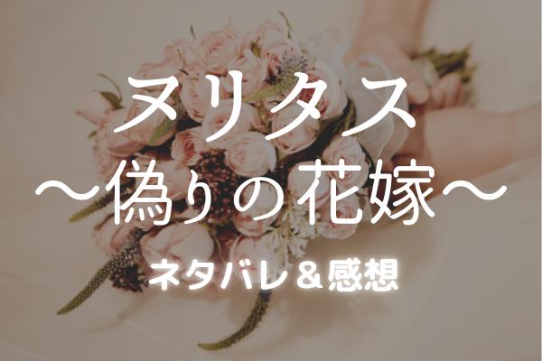 ヌリタス~偽りの花嫁~ネタバレ16話【COMICO漫画】いつか再び、共に過ごせますように…。ヌリタスの決意と母への愛