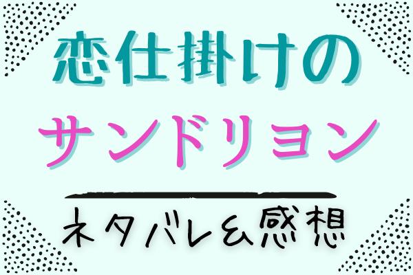 恋仕掛けのサンドリヨン  ネタバレ11巻40話~43話|漫画|交わる過去と未来、風子の決心