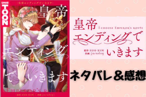 皇帝エンディングでいきます ネタバレ6話【漫画】ついに領主と出会ったリノ!小説の世界で生き残るため、リノが領主に提案したこととは・・・?